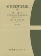 注釈民法<新版・改訂版> 物権4 (9)