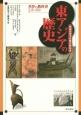 東アジアの歴史 韓国高等学校歴史教科書