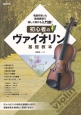 初心者のヴァイオリン基礎教本 ヴァイオリンの特性を基礎から学び、演奏技術を無理なく習得できる!! 名曲を使った実践練習で楽しく弾ける入門書!