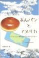 あんパンとアメリカ アメリカで暮らせば日本がわかる