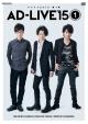 「AD-LIVE 2015」第1巻