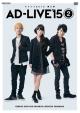 「AD-LIVE 2015」第2巻