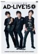 「AD-LIVE 2015」第4巻