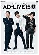 「AD-LIVE 2015」第5巻
