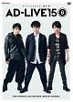 「AD-LIVE 2015」第6巻