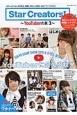 Star Creators!~YouTuberの本~ 人気YouTuber全員集合!動画に隠された素顔に(3)