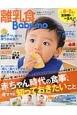 離乳食Baby-mo 0~2才 食体験は一生モノ!