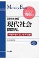 メモリーバンク現代社会問題集<最新第4版> 基本必須1880語