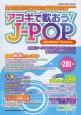 アコギで歌おう!J-POP-Updated Version- 全曲ギターダイヤグラム付き