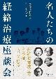 名人たちの経絡治療座談会 医道の日本アーカイブス1