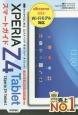 ゼロからはじめる XPERIA Z4 Tabletスマートガイド