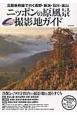 北陸新幹線で行く 長野・新潟・石川・富山 ニッポンの原風景撮影地ガイド