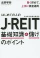 はじめての人のJ-REIT 基礎知識&儲けのポイント 賢く貯めて、上手に資産運用
