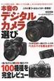 本音のデジタルカメラ選び 100機種を完全レビュー