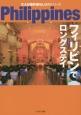 フィリピンでロングステイ<最新版> 大人の海外暮らし国別シリーズ