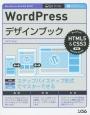 WordPressデザインブック