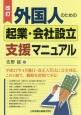 外国人のための起業・会社設立支援マニュアル<改訂>