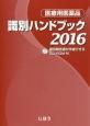 医療用医薬品 識別ハンドブック 2016 CD-ROM付