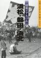 昭和のアルバム 浜松・磐田・浜北 写真でよみがえるあの頃のふるさと
