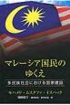 マレーシア国民のゆくえ 多民族社会における国家建設
