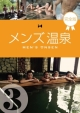 メンズ温泉 完全版 Vol.3