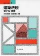 建築法規<第2版増補> 建築学の基礎4