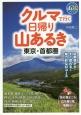 クルマで行く日帰り山あるき 東京・首都圏 駐車場からすぐ登れる!魅力的な42コース