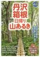 丹沢・箱根日帰り山あるき 低山から名峰まで四季を通じて楽しめる人気の32コー