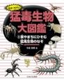 気をつけろ!猛毒生物大図鑑 家やまちにひそむ猛毒生物のなぞ (3)