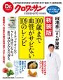 Dr.クロワッサン 100歳まで血管がサビない109のレシピ<新装版> 心臓や脳の病気を撃退!血管の質を変えて健康にする新