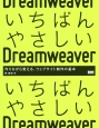 いちばんやさしいDreamweaver 作りながら覚える、ウェブサイト制作の基本