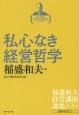 稲盛和夫経営講演選集 私心なき経営哲学 (2)
