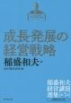 稲盛和夫経営講演選集 成長発展の経営戦略 (3)