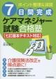7日間完成 ケアマネジャー 試験合格塾<最新3版> 七訂基本テキスト対応
