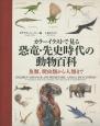 カラーイラストで見る 恐竜・先史時代の動物百科 魚類、爬虫類から人類まで