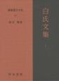新釈漢文大系 白氏文集11 (107)