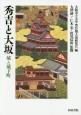 秀吉と大坂 城と城下町 上方文庫別巻シリーズ6
