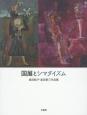 国展とシマダイズム 島田鮎子・島田章三作品集