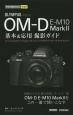 OLYMPUS OM-D E-M10 Mark2 基本&応用撮影ガイド 最強の手ぶれ補正搭載ミラーレス一眼OM-D E-M