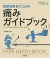 医療従事者のための 痛みガイドブック ゼロから学ぶ痛みのしくみと対処法