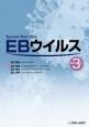 EBウイルス<改訂第3版>