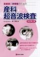 助産師と研修医のための産科超音波検査<改訂第2版>