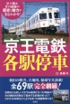 京王電鉄各駅停車 京王線&井の頭線の歴史と魅力がまるわかり!
