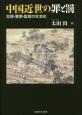 中国近世の罪と罰 犯罪・警察・監獄の社会史