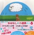 藤田浩子のおはなしの小道具セット ひつじがいっぴき・にらめっこだるま (6)