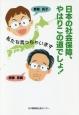 日本の社会保障、やはりこの道でしょ! 私たち言っちゃいます
