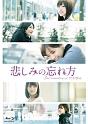 悲しみの忘れ方 Documentary of 乃木坂46 Blu-ray スペシャル・エディション