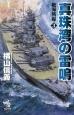 真珠湾の雷鳴 絶海戦線3