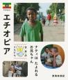 エチオピア 世界のともだち28 ナティはたよれるお兄ちゃん