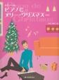 ピアノでメリー・クリスマス<第3版>